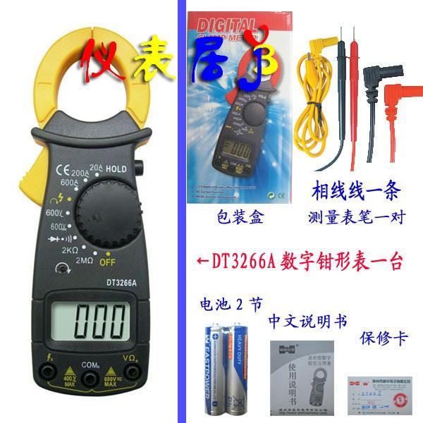 漳州威华 正品行货  DT3266A相序测量火线判别数字钳形表