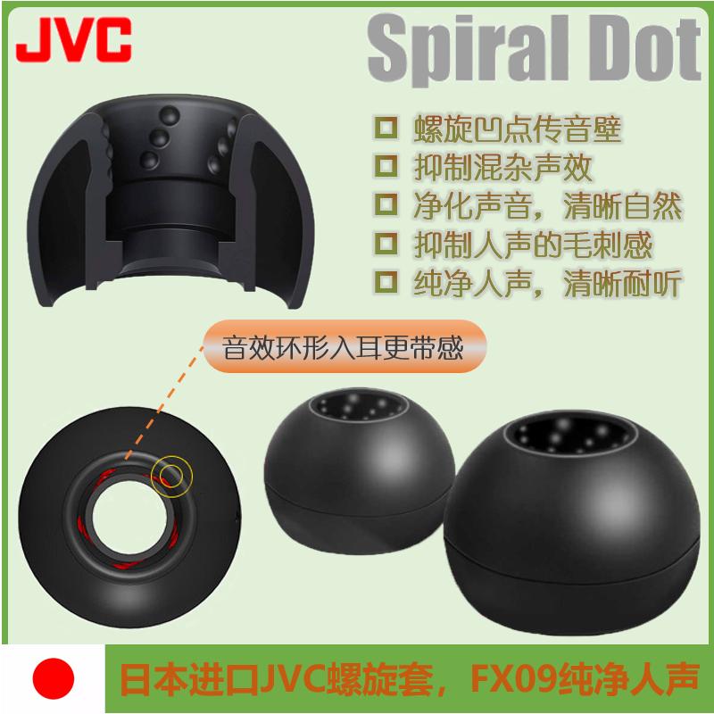 JVC螺旋套JVC耳机套JVC杰伟世螺旋凹点套耳机套净化人声清晰人声
