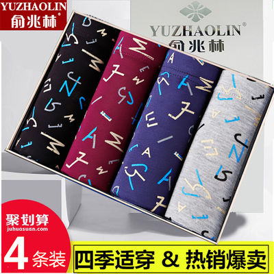 Yu Zhaolin mens underwear modal pure cotton boxers ice silk breathable shorts young mens quadrangle fashionable underwear