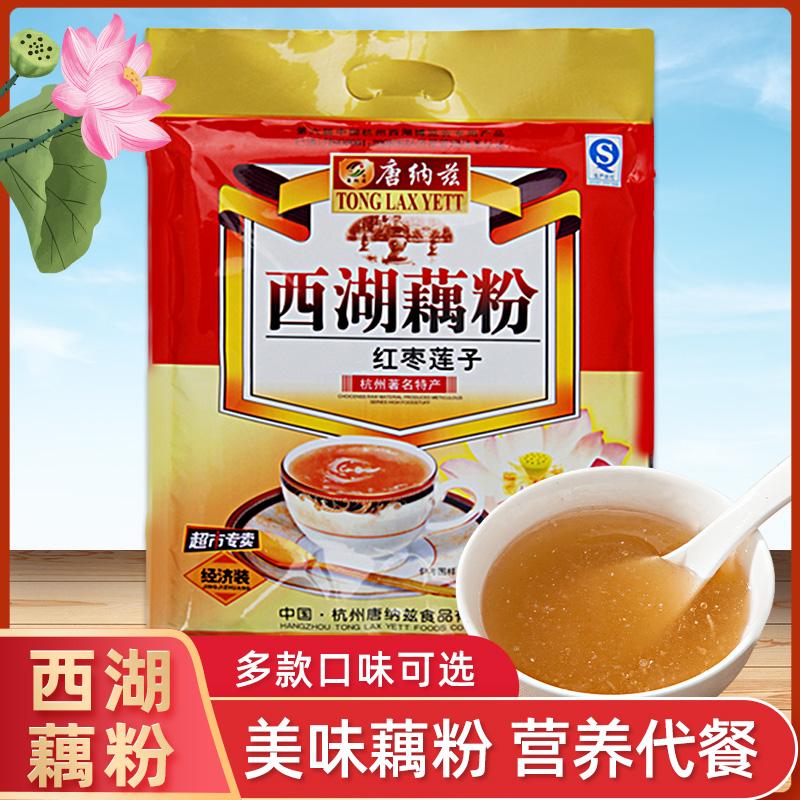 唐納茲栄養代食杭州特産の赤いナツメの蓮子とカルシウムの桂花のユリの西湖の蓮根の粉660 gは郵送します。