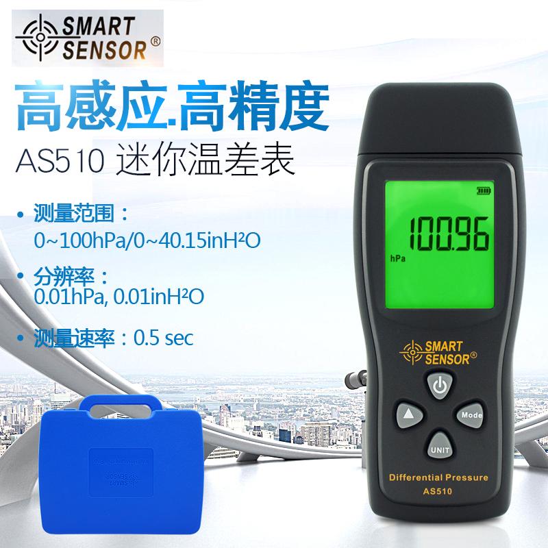 香港希玛AS510手持式数字压力计微压计压差计压差表微压差计