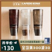 CAFEDEKONA冰滴咖啡壺滴濾式冰釀咖啡機冷萃壺冰滴壺咖啡器具