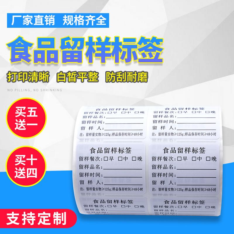 食品留样标签贴纸幼儿园学校食堂厨房留样盒储存日期分类标签定制