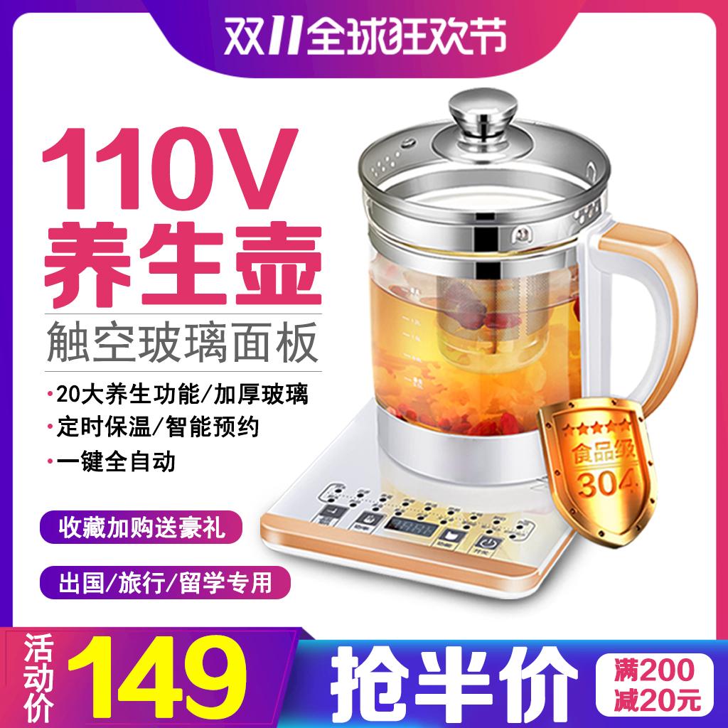 定制110V旅行养生壶电热水壶留学便携美国日本加拿大煮茶器小家电