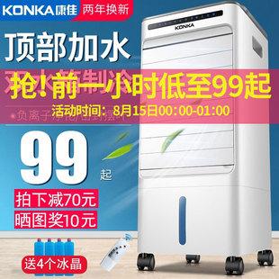 康佳空调扇家用小型冷风机制冷神器宿舍冷风扇水冷冷气迷你小空调品牌