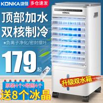 空调扇制冷器电冷风扇单冷气冷风机家用静音移动加水纳凉美