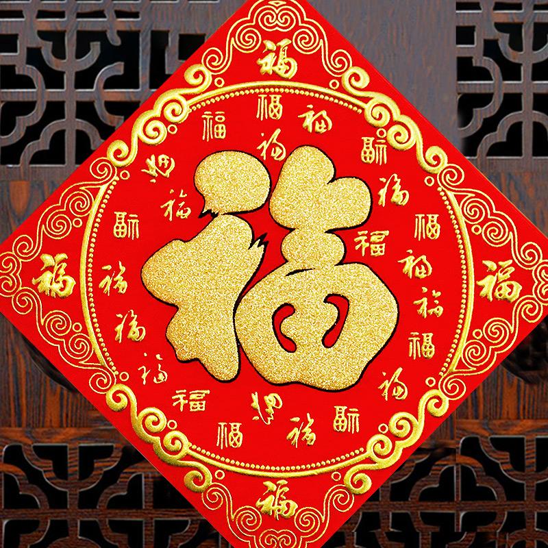 立体福字门贴春节大门口墙贴玻璃贴窗贴过年室内场景布置新年装饰