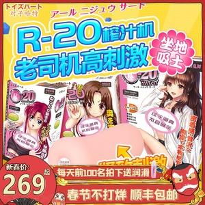 日本对子哈特r20三代成人性用品飞机杯自慰倒模动漫子宫男用名器