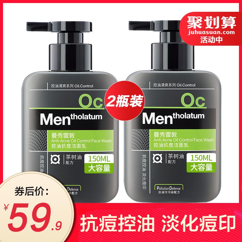 2瓶曼秀雷敦男士洗面奶控油抗痘淡化痘印旗舰店洁面护肤品套装