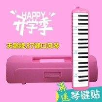 Genuine Swan Brand Mouth Piano 37 key students with girls pink children beginner Classroom teaching instrument
