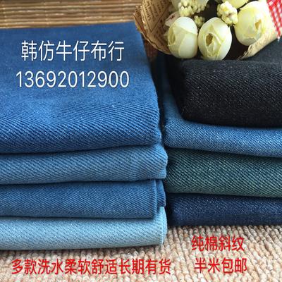 蓝色牛仔布料中厚面料裤子裙子diy布料服装布料纯棉面料半米包邮