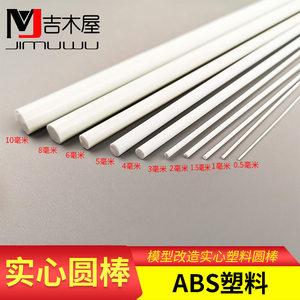 ABS圆棒建筑沙盘模型材料ABS模型改造实心塑料圆棒塑料棒50cm