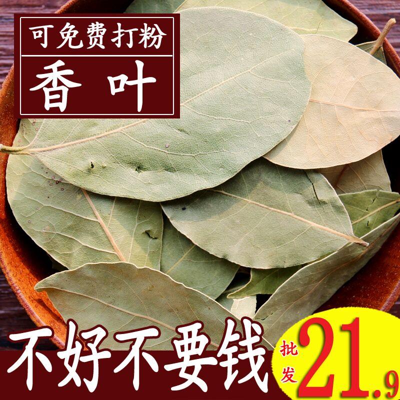 香叶 月桂叶粉 香料调味香料卤料火锅底料川菜炖肉调料250g 包邮
