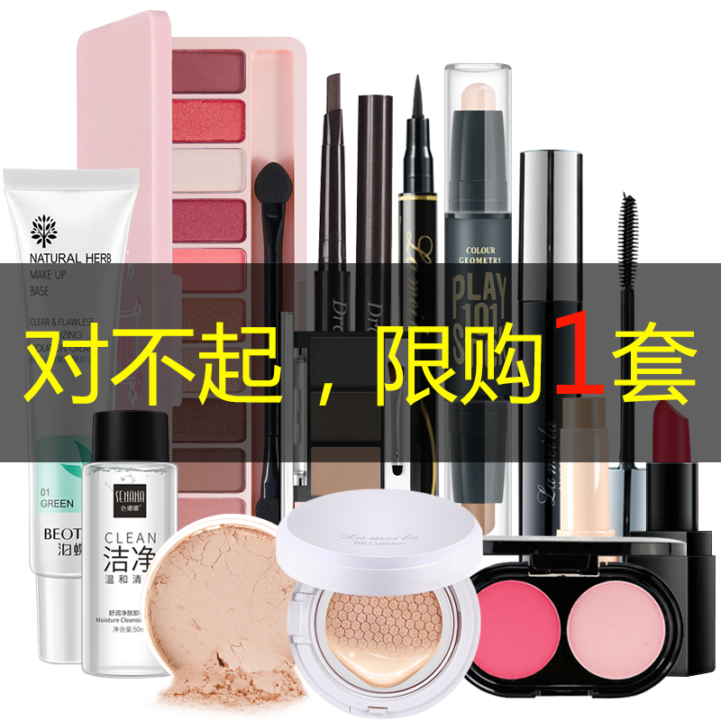 Net red make-up set for beginners light make-up student waterproof lasting make-up nude stage make-up