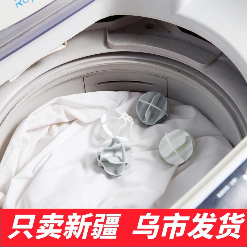 新疆易购网洗衣机洗衣球摩擦去污防缠绕打结清洁球洗护球摩擦包邮