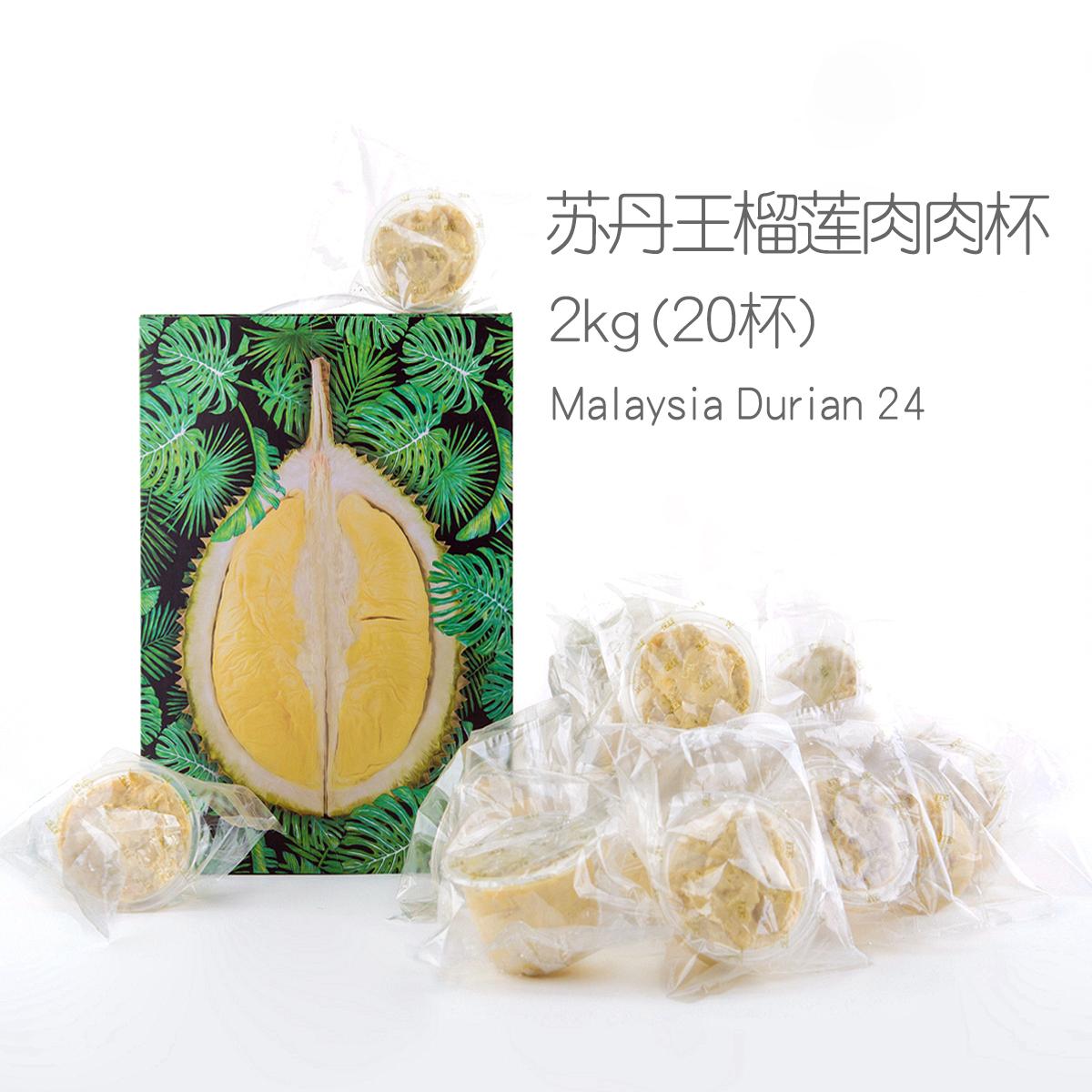 (用30元券)d24-xo肉肉马来西亚苏丹王榴莲杯