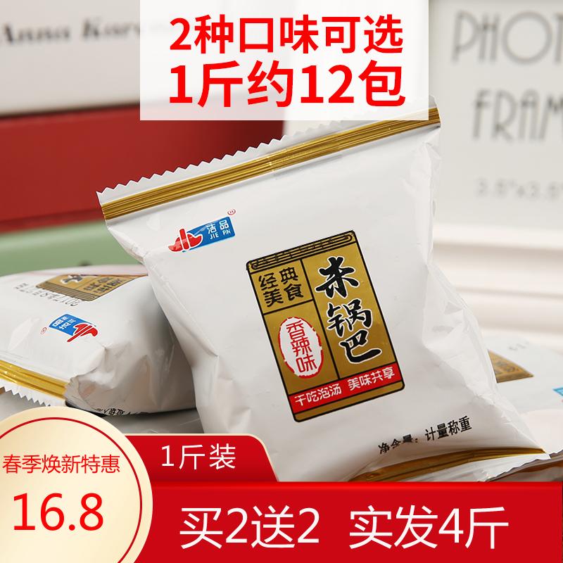 10月28日最新优惠手工锅巴 整箱零食安徽特产麻辣味散装小米糯米锅巴小吃米酥酥