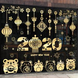 2020迎新年鼠年春节店铺贴纸玻璃橱窗贴花新春装饰布置过年画门贴