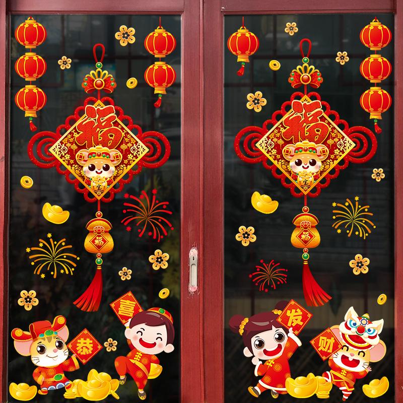 2020鼠年新年春节过年元旦节装饰品布置家用室内橱窗花玻璃门贴纸
