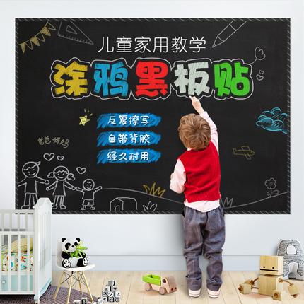 家用黑板贴白板贴可擦写儿童教学涂鸦绿板贴自粘可移除墙贴纸墙膜优惠券