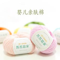 苏苏姐家婴儿亲肤棉毛线 宝宝毛衣线团钩针手工diy编织材料包用线