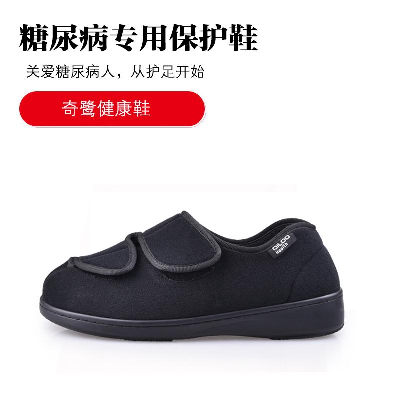 Shoes for autumn, winter, diabetes, feet, shoes, men and women.