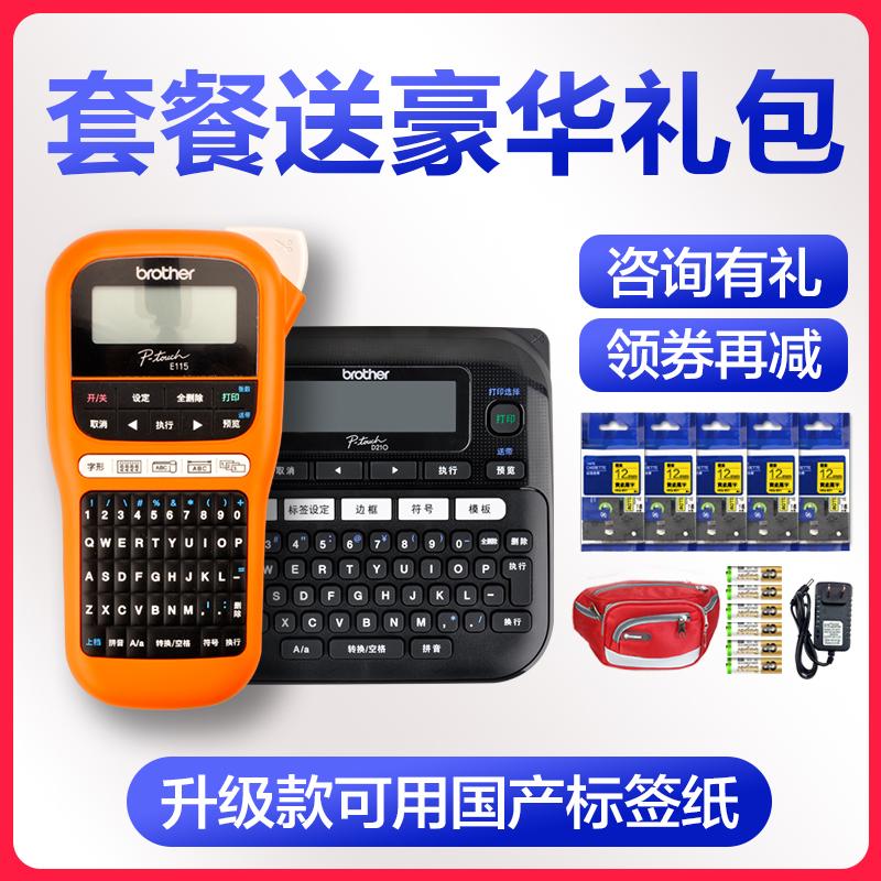 兄弟标签机PT-D210手持不干胶通信线缆布线E115标签打印机便携式