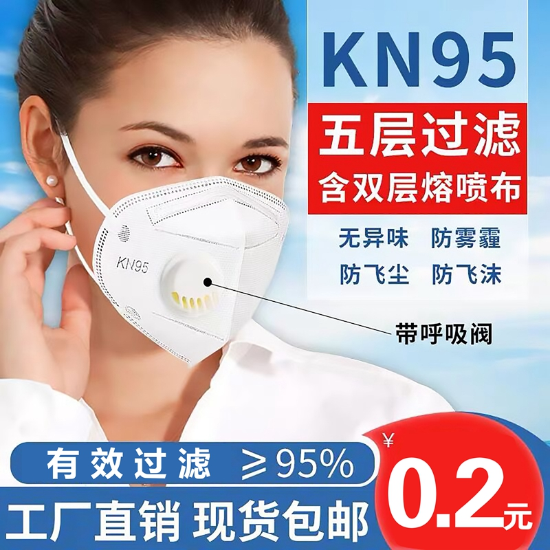 Kn95 respirator in stock disposable protective articles for adults industrial dust proof N95 respirator with breathing valve for ventilation