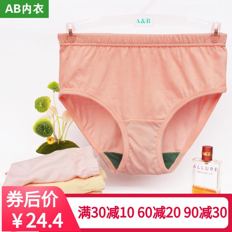 4条装ab纯棉女士舒适中高腰裤头12-01新券
