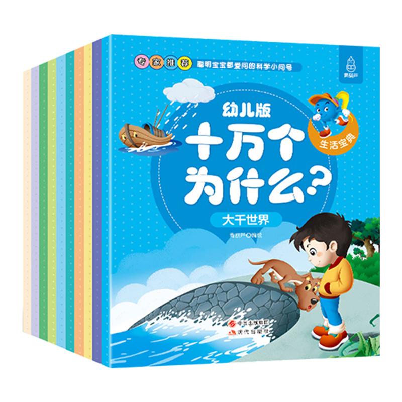十万个为什么 幼儿版小学版注音版一年级少儿百科全书大百科 2-3-4-5-6岁低幼版幼儿儿童科普书籍小学生课外读物图书
