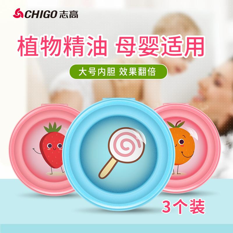 志高驱蚊手环成人婴儿童防蚊扣叮咬神器户外便携随身贴防蚊虫纽扣