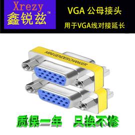 包邮vga母对母转接头直通母母头VGA线延长头15孔对15孔公母头转换