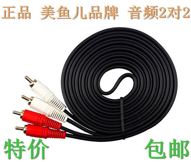 2对2AV线二对二音频线双莲花 红白音频延长线 电脑电视音响连接线