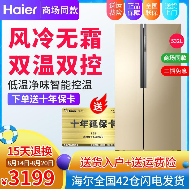 Haier/海尔 BCD-532WDPT双开门冰箱变频对开门 家用超薄海尔冰箱