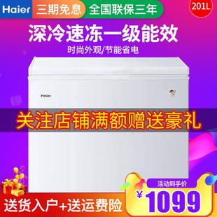 海尔冷柜卧式冰箱迷你冷藏冷冻柜保鲜柜家电 201升BC/BD-201HBZ