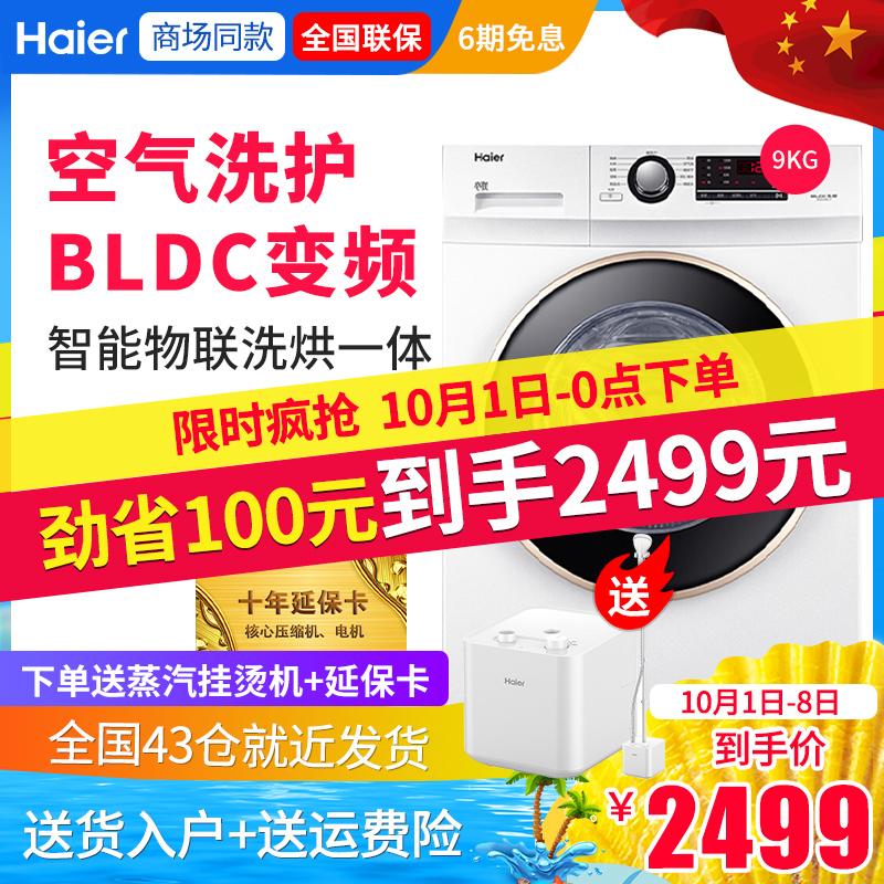 海尔(Haier)XQG90U1洗衣机9kg公斤全自动家用滚筒洗烘一体机变频满100元可用10元优惠券