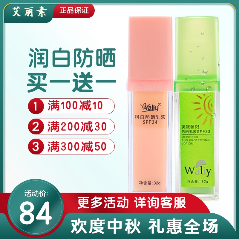 Alice whitening sunscreen cream 32g thick authentic lady brighten up isolating and moisturizing Concealer sunscreen lotion