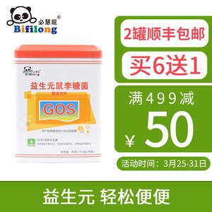必慧龙益生元鼠李糖儿童益生菌宝宝益生元益生菌粉剂膳食纤维30袋