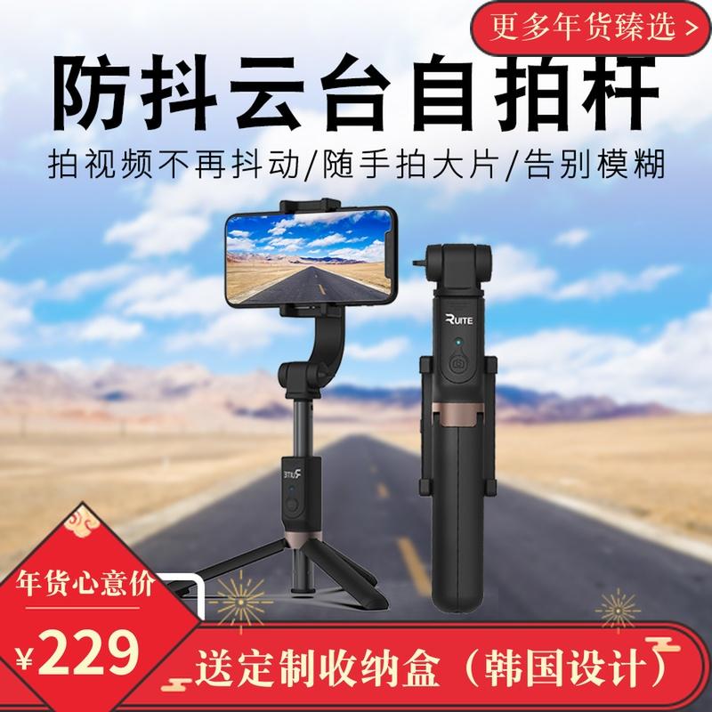 手机一体式自杆拍相机三脚架单反手持云台稳定器直播桌面支架自拍