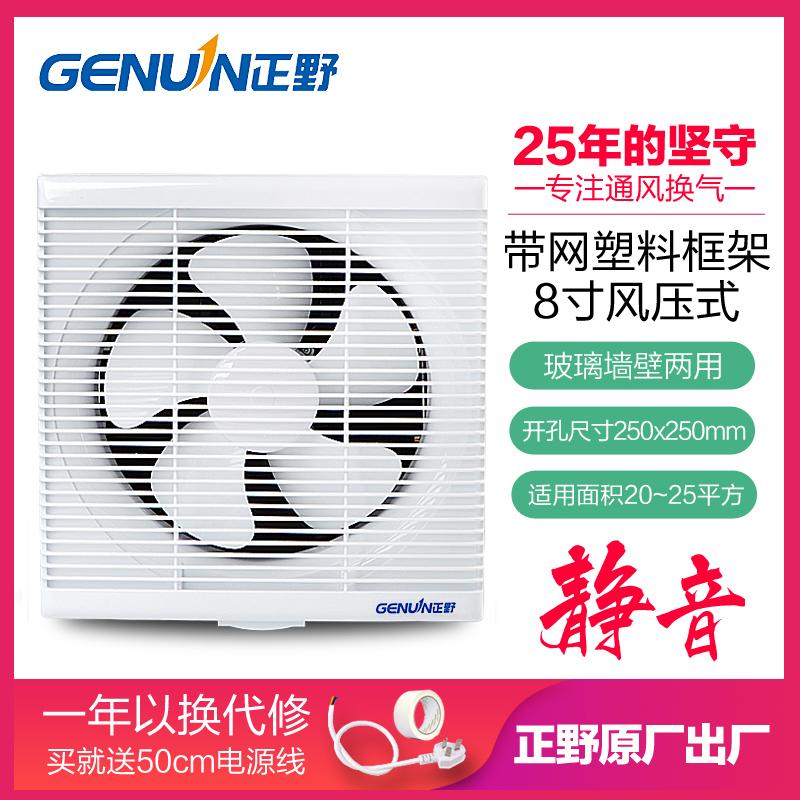 genuin /正野8寸墙壁式厨房排气扇