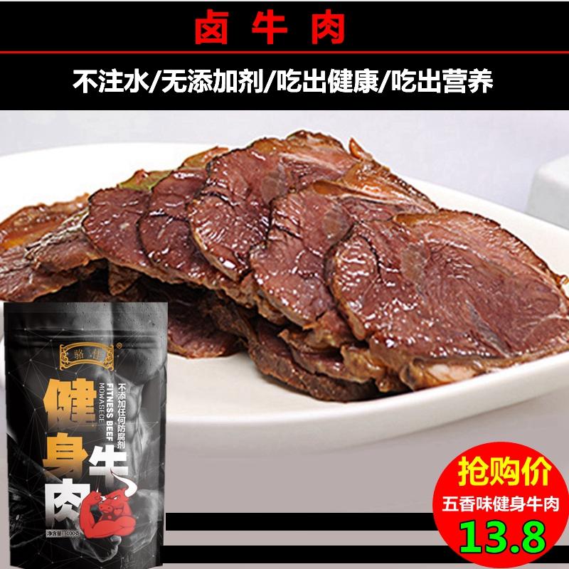卤牛肉五香味酱熟食200克原味健身牛肉速食代餐真空零食100克腱子