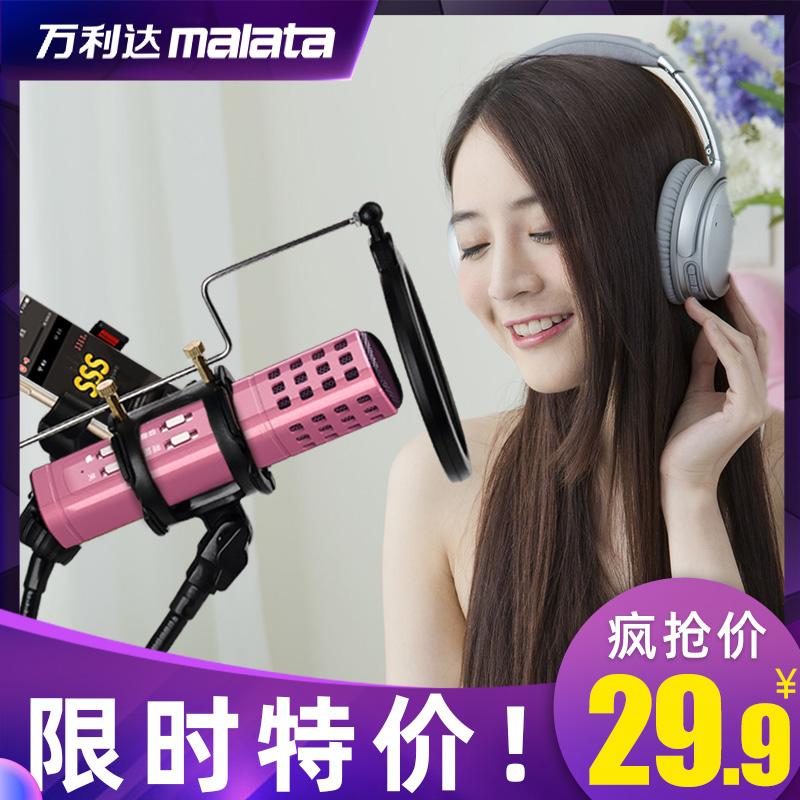 Malata/万利达 全民神器唱歌k歌手机专用麦克风话筒声卡直播设备全套主播手机k歌专用全名k歌麦克风套装家用