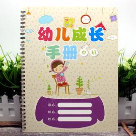 小班中班大班成长手册幼儿园成长档案宝宝成长册儿童粘贴式模版a4