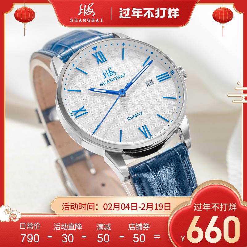上海牌手表石英表男正品防水手表 男士手表超薄定制石英表168