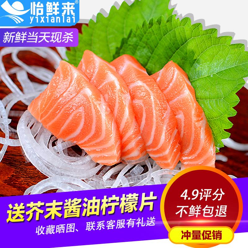丹麦进口冰鲜三文鱼刺身中段 新鲜三文鱼生鱼片鲜鱼类 送酱油芥末