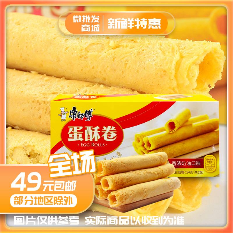 康师傅蛋酥卷54g/盒醇香浓奶油口味休闲零食蛋卷饼干早餐营养