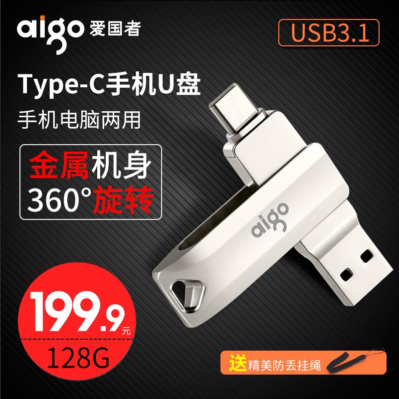 爱国者Type-C手机u盘128g 高速USB3.1安卓OTG双接口手机电脑两用