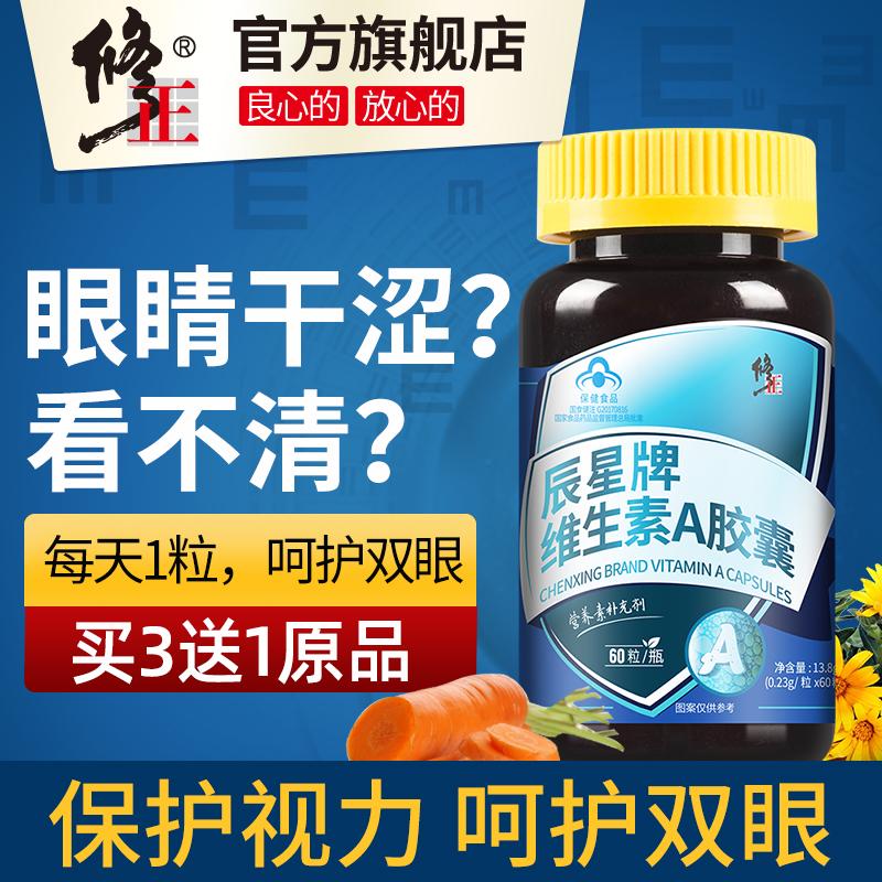 修正维生素a保健品VA非软胶囊胡萝卜素蓝莓叶黄素护眼叶黄色素片