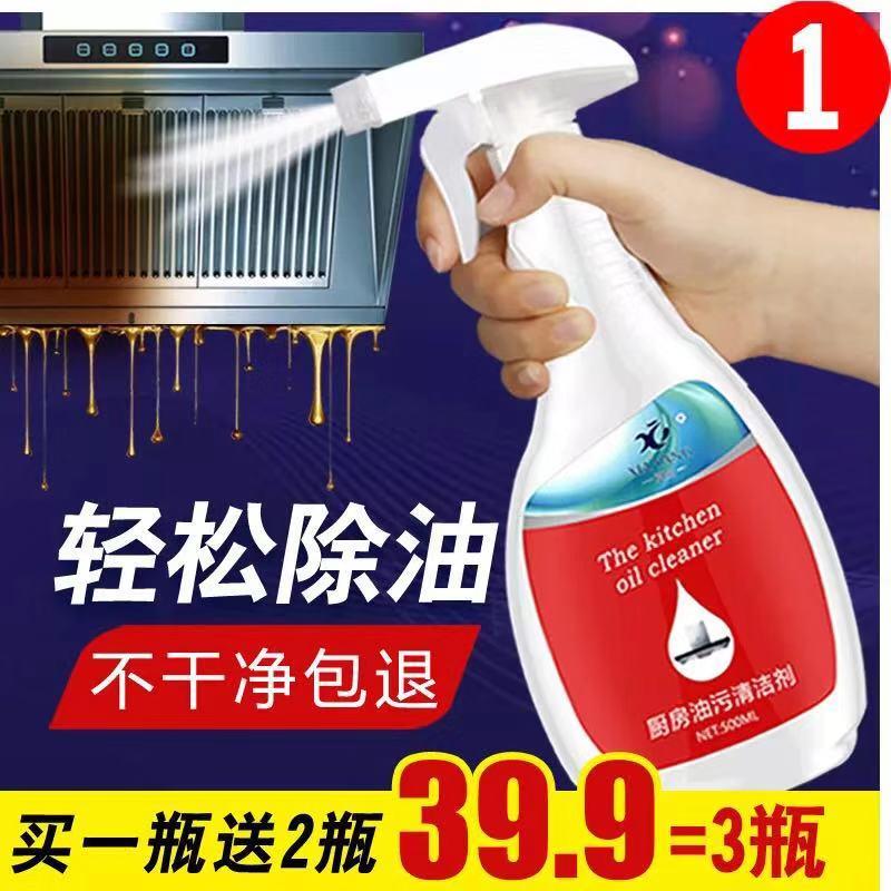 抽油烟机清洗剂厨房重油污强力去污除垢多功能清洁剂家用油污净