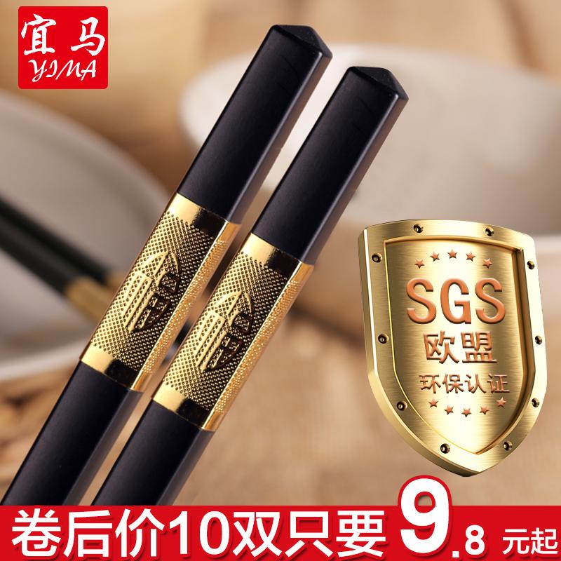 宜马快子家用餐具酒店高档合金筷子家庭套装10双防滑不发霉实木筷